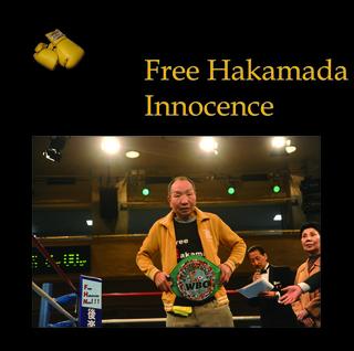 FreeHakamada-500.jpg